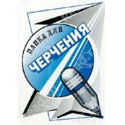 фото Папка для черчения Ульяновский Дом печати П-001