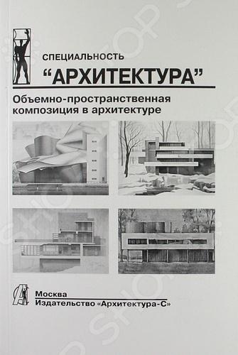 В книге исследуются закономерности формообразования и вопросы объемно-пространственной композиции в связи с задачами архитектурного проектирования. Впервые освещаются вопросы методологической связи между теоретическими основами формообразования и композиционными закономерностями в архитектуре.