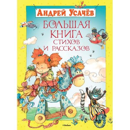 Купить Большая книга стихов и рассказов