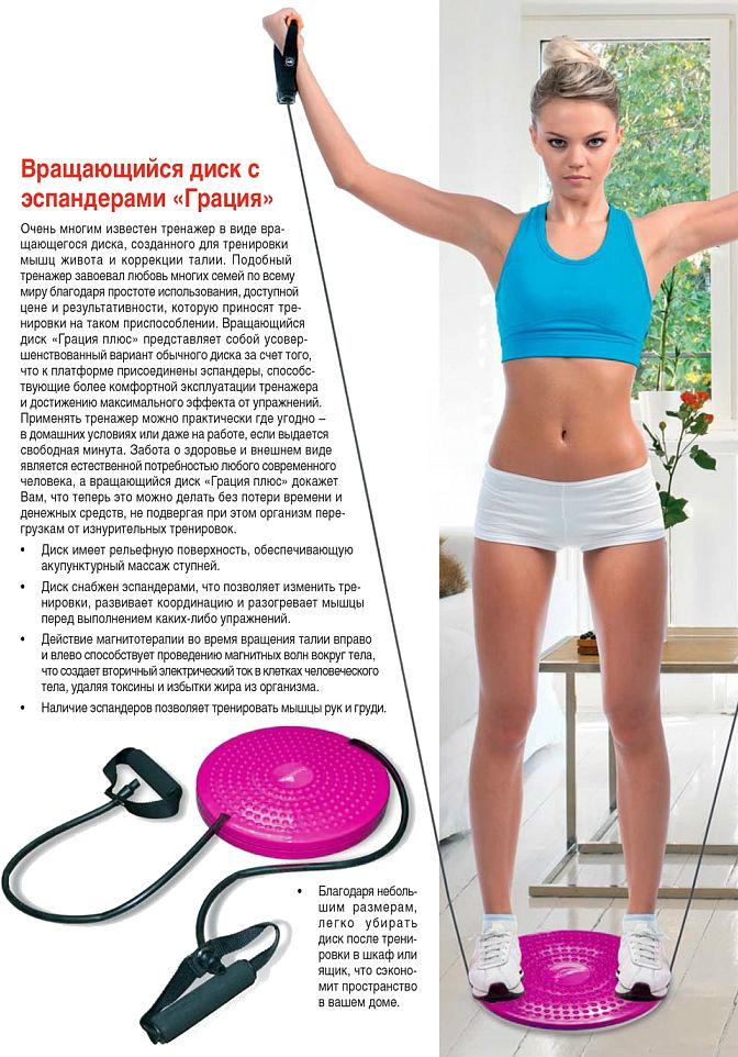 Как похудеть на диске здоровье