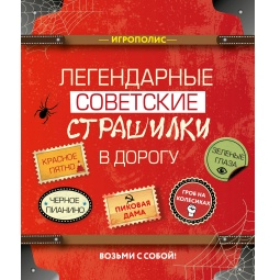 фото Легендарные советские страшилки в дорогу