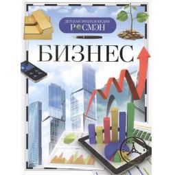 Купить Бизнес