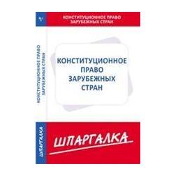 Купить Шпаргалка по конституционному праву зарубежных стран