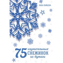 Купить 75 изумительных снежинок из бумаги