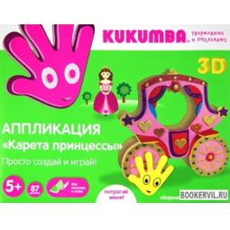 фото Набор для творчества KUKUMBA Аппликация-конструктор 3D. Карета принцессы