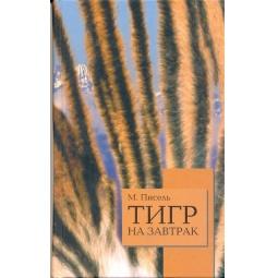 фото Тигр на завтрак