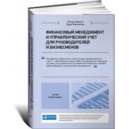 фото Финансовый менеджмент и управленческий учет для руководителей и бизнесменов