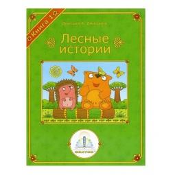 фото Книга для говорящей ручки Знаток «Лесные истории. Книга №1»