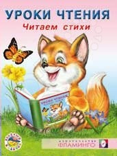 Читаем стихиУчимся читать<br>Для детей дошкольного возраста.<br>