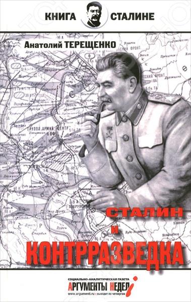 Сталин и контрразведкаИстория СССР<br>О Сталине можно спорить бесконечно. Одни считают его тираном, другие мудрым правителем. Но все оппоненты согласятся с утверждением, что он принял страну в полной разрухе, а оставил ее мощной ядерной державой. Как ему это удалось Одним из удачных проектов Сталина явилась организация непобедимого и легендарного Смерша, деятельность которого в итоге и решила исход войны. В новой книге Терещенко Анатолия вождь предстает перед нами не только как главнокомандующий, но и как простой человек со свойственными ему заботами, привычками и симпатиями. Автор постарался максимально правдиво описать события, происходившие в судьбе Сталина, которые сыграли решающую роль в становлении личности вождя, что впоследствии позволило ему принимать правильные решения. Книга, основанная на личном опыте работы автора в органах разведки, будет интересна широкому кругу читателей.<br>