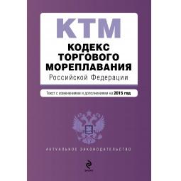 Купить Кодекс торгового мореплавания Российской Федерации. Текст с изменениями и дополнениями на 2015 год