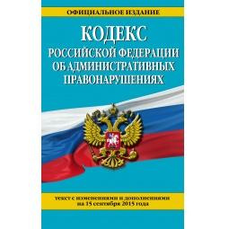 фото Кодекс Российской Федерации об административных правонарушениях. Текст с изменениями и дополнениями на 15 сентября 2015 год