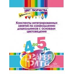 Купить Конспекты интегрированных занятий по ознакомлению дошкольников с основами цветоведения. Средняя группа