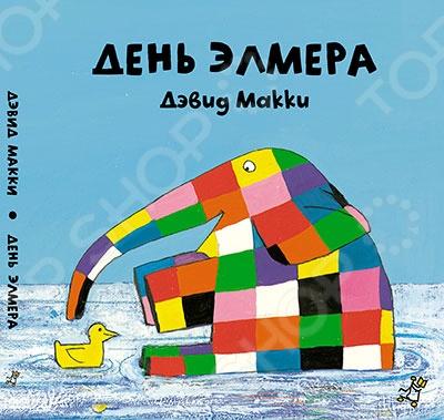 День ЭлмераСовременные зарубежные сказки<br>Маленькие книжки-картонки из серии про разноцветного клетчатого слона Элмера знакомят начинающих читателей с некоторыми необходимыми понятиями и явлениями. День Элмера очень насыщен: он умывается, навещает друзей, обедает, играет и развлекается, и так до ночи, пока не приходит пора спать. А что ты делаешь днем<br>