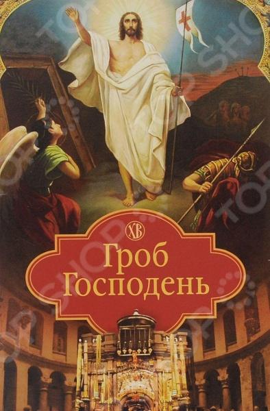 Гроб ГосподеньПравославие<br>В Великую Субботу Церковь вспоминает пребывание Иисуса Христа телом во Гробе, сошествие душой в ад, введение разбойника в рай. Здесь же произошла окончательная победа Христа над диаволом, торжество добра над злом, здесь воскрес Христос и совоскресил род человеческий. Отсюда, из этого Гроба, воссияла жизнь и, как из чертога, вышел Победитель смерти и зла. Мы многократно слышим в церковных песнопениях радостную весть о воскресении Христа и Его победе над смертью. Припадая к святому ложу Спасителя, паломники повторяют тропарь, слова которого высечены на стенах Гроба Господня: Яко Живоносец, яко рая краснейший, воистину и чертога всякого царского показася светлейший, Христе, Гроб Твой, источник нашего воскресения .<br>