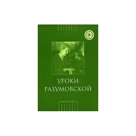 Купить Уроки Разумовской (+CD)