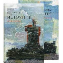 фото Источник (комплект из 2 книг)