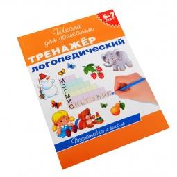 Купить Тренажер логопедический (для детей 6-7 лет)