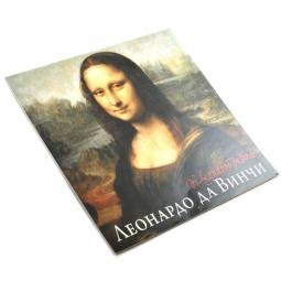 Купить Леонардо да Винчи. Календарь настенный на 2015 год