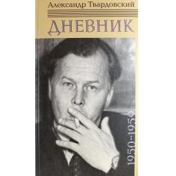 фото Дневник 1950-1959