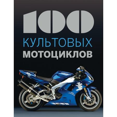 Купить 100 культовых мотоциклов