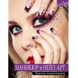 Купить Маникюр и нейл-арт. Краткая энциклопедия