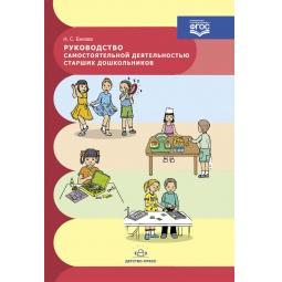 фото Руководство самостоятельной деятельности старших дошкольников