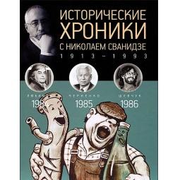 фото Исторические хроники с Николаем Сванидзе. Выпуск 25. 1984-1986