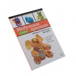 Купить Модульное оригами. Забавные объемные фигурки