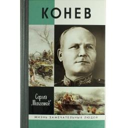 фото Конев. Солдатский маршал