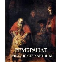 фото Рембрандт. Библейские картины
