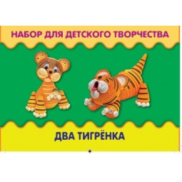 фото Два тигренка. Набор для детского творчества