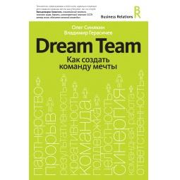 Купить Dream team. Как создать команду мечты
