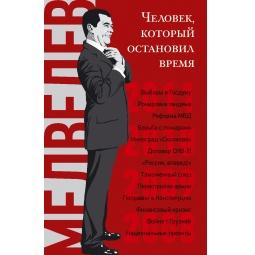 Купить Дмитрий Медведев. Человек, который остановил время
