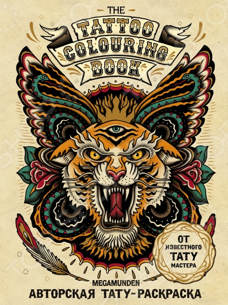 Авторская тату-раскраска. The Tattoo Colouring Book. MegamundenРаскраски для взрослых<br>Уникальные рисунки известного художника Мегамандена! Черепа, пистолеты, природа, винтаж - вместе являются основанием его стиля. Более 100 оригинальных иллюстраций для вашего творчества. Попробуйте сделать рисунок в стиле автора, или найдите свой собственный стиль. Вы можете не только раскрасить картинку, она также может стать основой для рисунка на теле. Фишки книги: Мировой бестселлер От издательства подарившего миру Таинственный сад и Зачарованный лес Дж. Бэсфорд.<br>