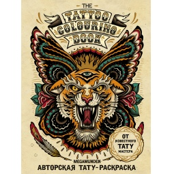 фото Авторская тату-раскраска. The Tattoo Colouring Book. Megamunden