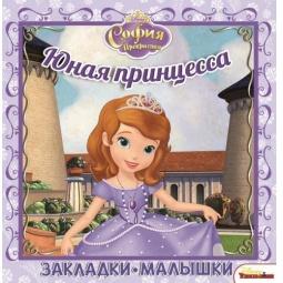 фото София Прекрасная. Юная принцесса