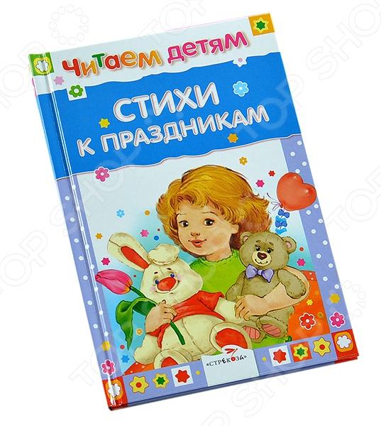 Стихи к праздникамСтихи для малышей<br>В этой книжке собраны замечательные стихи о любимых праздниках. Ваш малыш с удовольствием их разучит и порадует ими своих близких.<br>