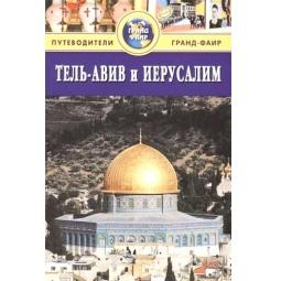 фото Тель-Авив и Иерусалим. Путеводитель