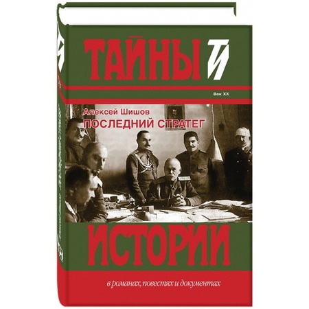 Купить Алексеев. Последний стратег России в Великой войне