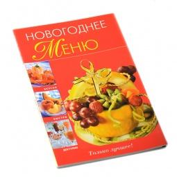 Купить Новогоднее меню