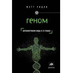 Купить Геном. Автобиография вида в 23 главах