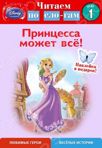 Принцесса может всё! Шаг 1. Disney Принцесса (+ наклейки)Читаем по слогам<br>Самостоятельно прочитав по слогам несколько весёлых историй в этой книжке, малыш поймёт, что любому из нас по плечу осуществить свои самые смелые мечты. Главное усердно трудиться и верить в себя! Издание предназначено для детей старшего дошкольного возраста.<br>