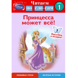 Купить Принцесса может всё! Шаг 1. Disney Принцесса (+ наклейки)