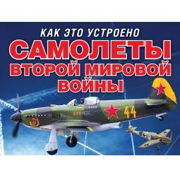 Купить Самолеты второй мировой войны