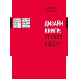 Купить Дизайн книги. От слов к делу