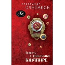 Купить Повесть о советском вампире