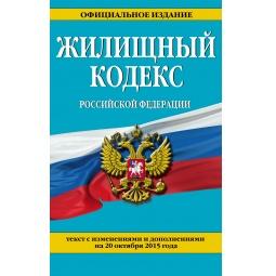 Купить Жилищный кодекс Российской Федерации. Текст с изменениями и дополнениями на 20 октября 2015 год