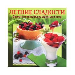 фото Летние сладости. Десерты и выпечка из фруктов и ягод