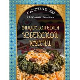 Купить Энциклопедия узбекской кухни